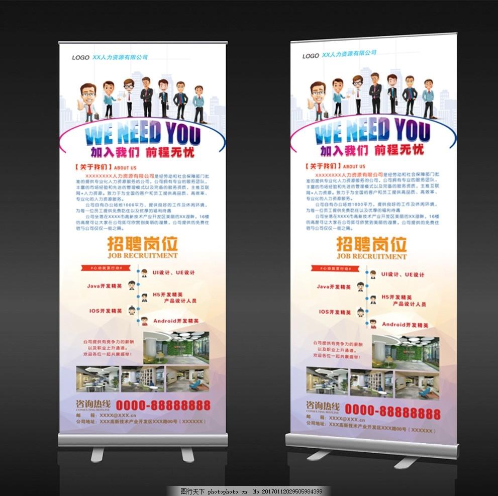 人力资源公司招聘易拉宝 人力资源 招聘 易拉宝 招人 海报 宣传 设计