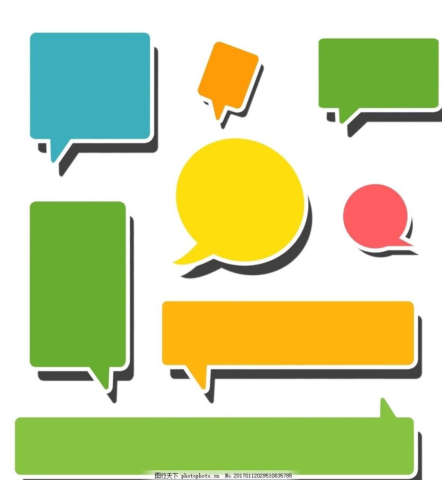 异型 作文标题框 儿童对话框 卡通文字边框 卡通 儿童标签元素 卡通