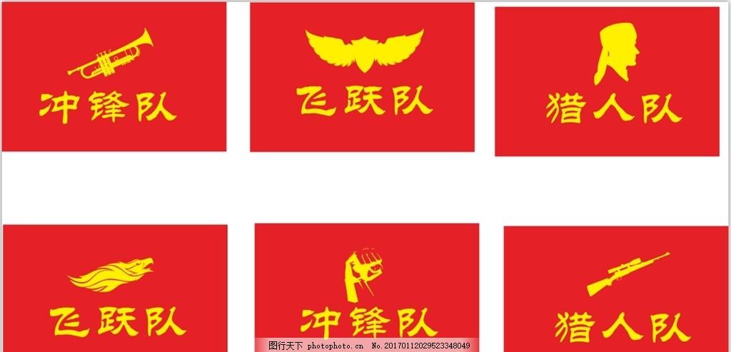 队旗 冲锋队 飞跃队 猎人队 参赛队旗 设计 广告设计 广告设计 cdr