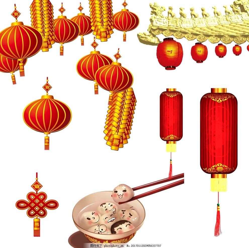 汤圆 屋檐 红灯笼 元旦素材 元宵节素材 矢量灯笼 红色灯笼 一串灯笼