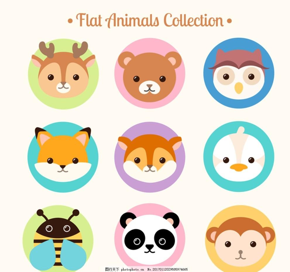 鹿 熊 猫头鹰 狐狸 松鼠 鸭子 蜜蜂 熊猫 猴子 卡通动物 动物头像