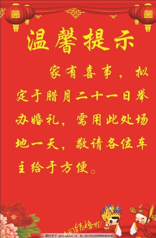 喜庆背景 结婚 温馨提示 喜 结婚海报 喜庆海报 设计 广告设计 广告