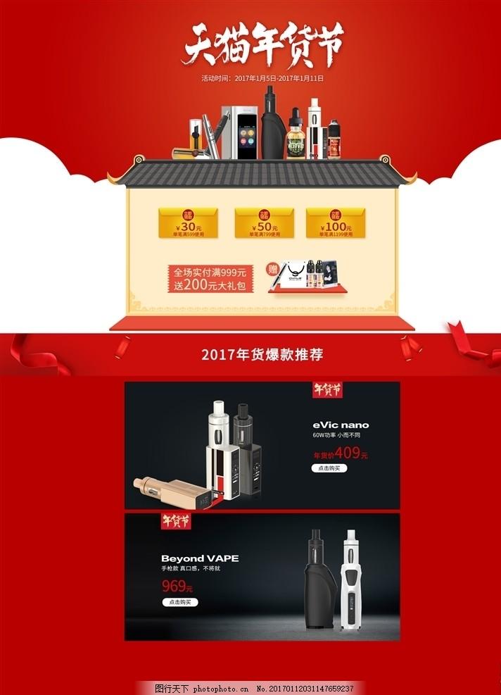 天猫首页 淘宝 年货节 新年 红色 优惠券 活动 淘宝界面设计