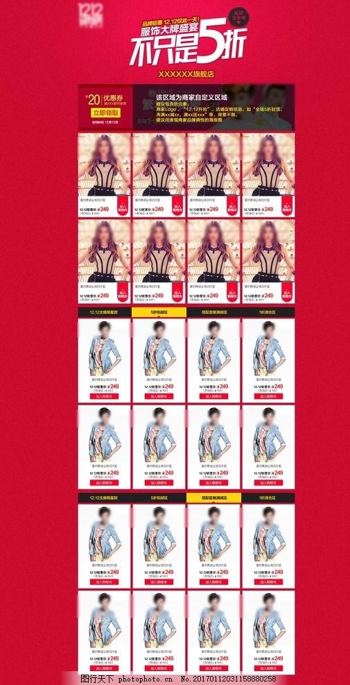 淘宝双12店铺承接页面设计 天猫 双十二 品牌盛典 服饰 大牌