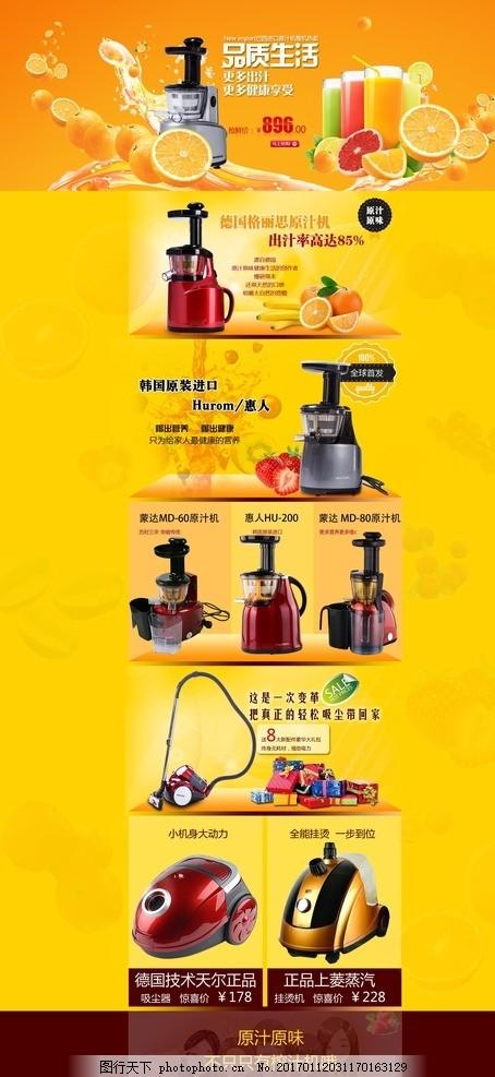 淘宝榨汁机专题设计模板 天猫 品质生活 家用电器 更多出汁 健康专享