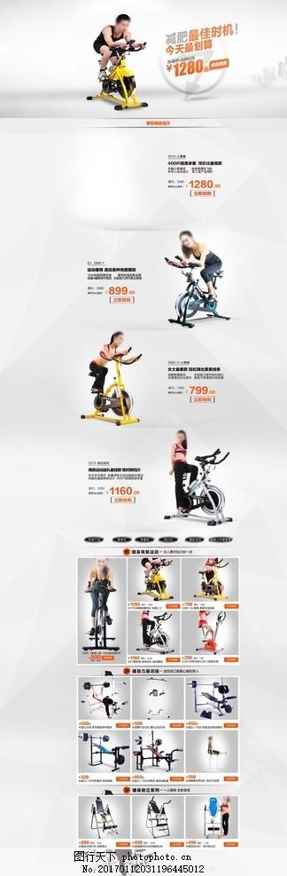 淘宝运动器械店铺专题模板 天猫 健身器械 健身器材 聚划算 巨划算
