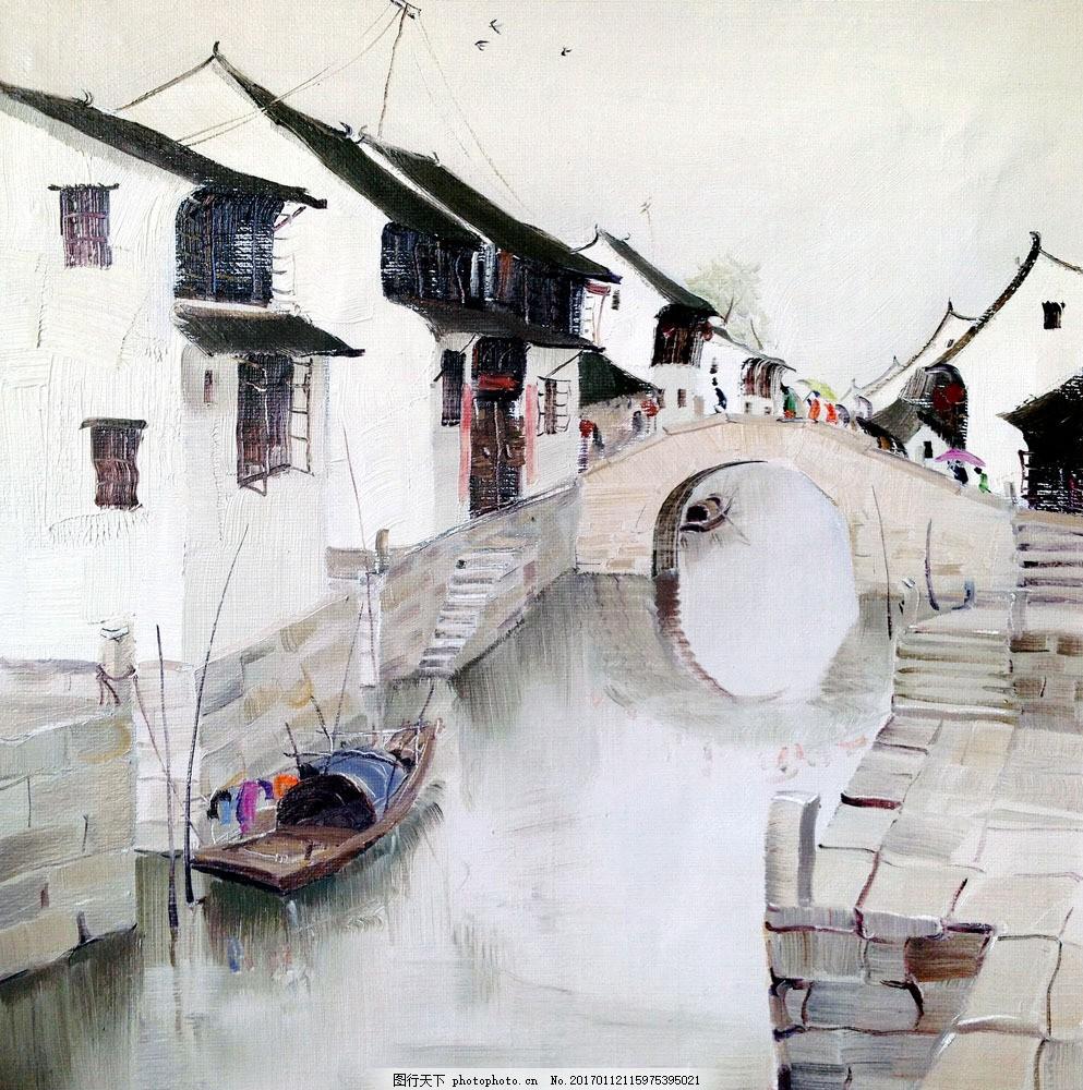 江南水乡油画 江南水乡油画图片素材 装饰画 绘画艺术 风景写生