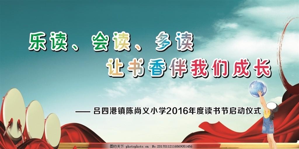 背景 读书节 启动仪式 学校 鼓 地球 孩子 设计 广告设计 展板模板