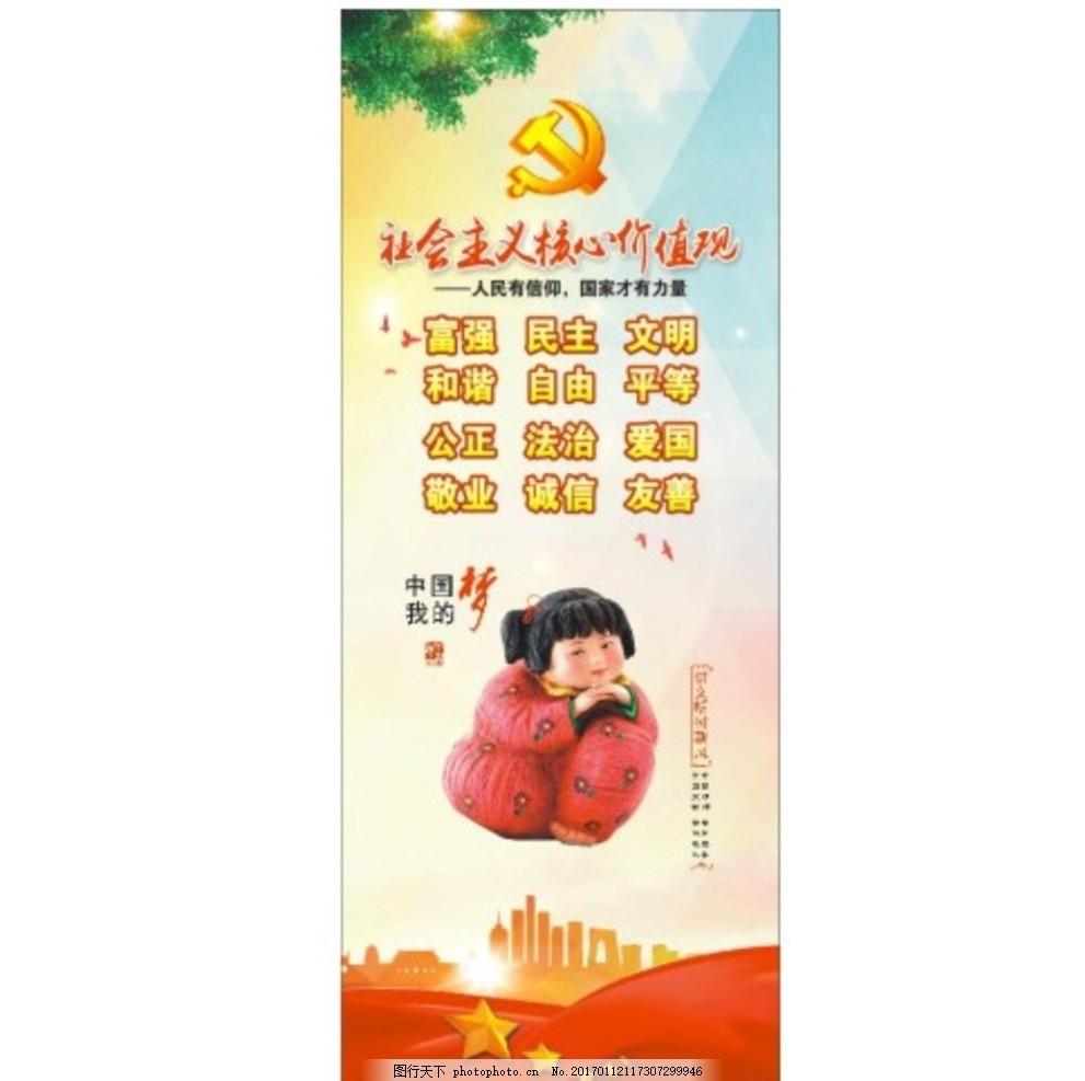 价值观展架 福娃 党 五星 红旗 易拉宝 门型架 展板 中国梦