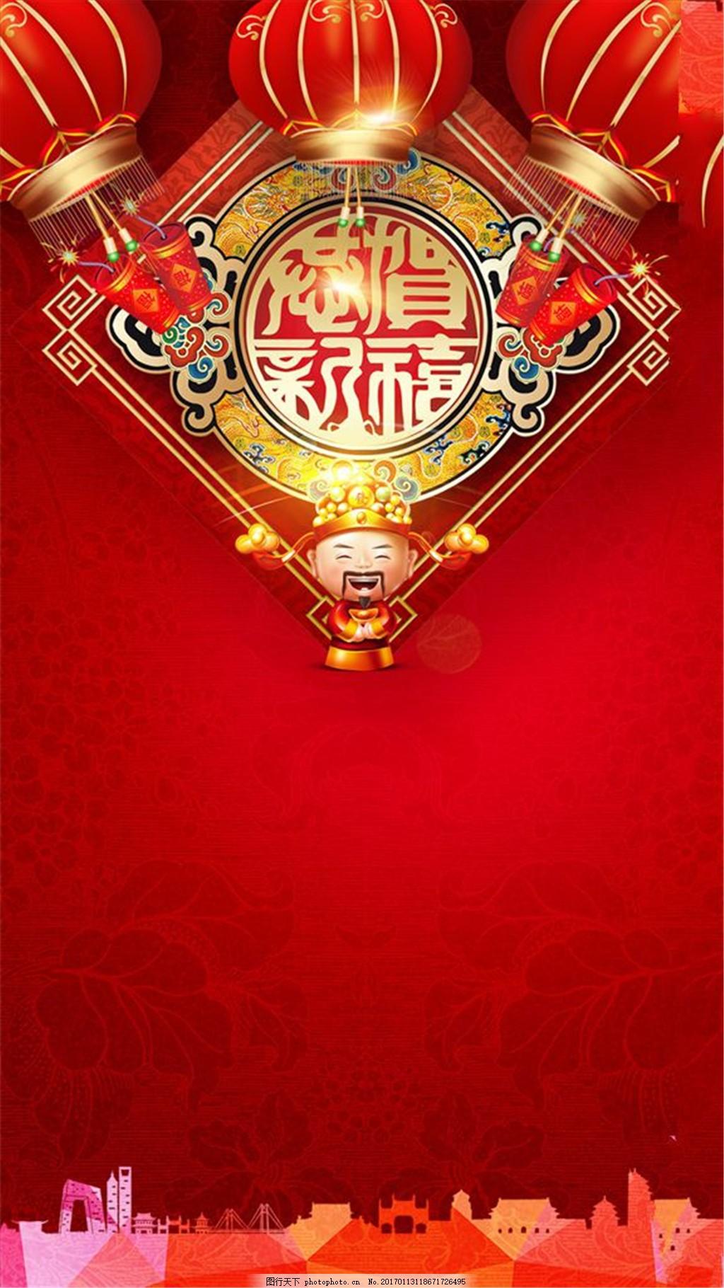 恭贺新禧红色春节h5海报背景图片.zip