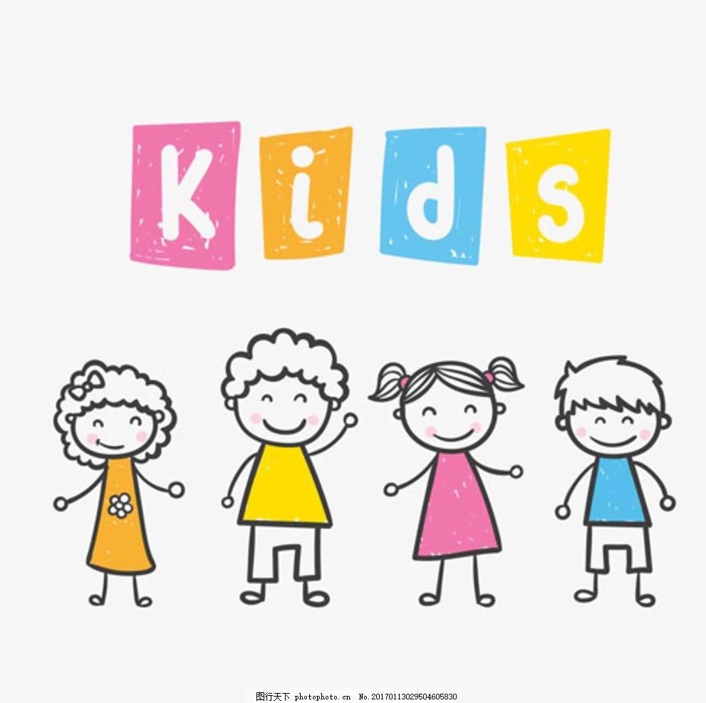 快樂兒童節簡單筆畫孩子
