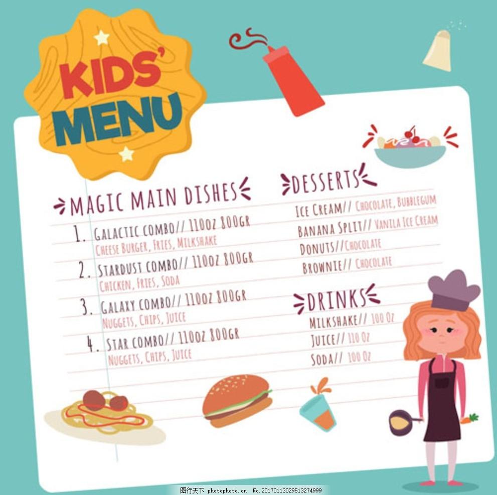 手绘儿童餐厅孩子厨师菜单