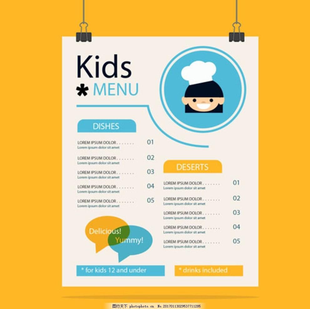 卡通儿童孩子餐厅菜单 宝宝 宝贝 婴儿 幼儿园 小学生 中学生