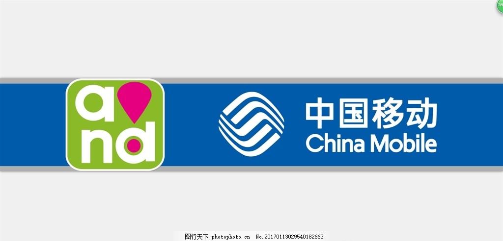 中国移动门头 新中国移动 移动标志 标志移动门头 中国移动 设计 广告