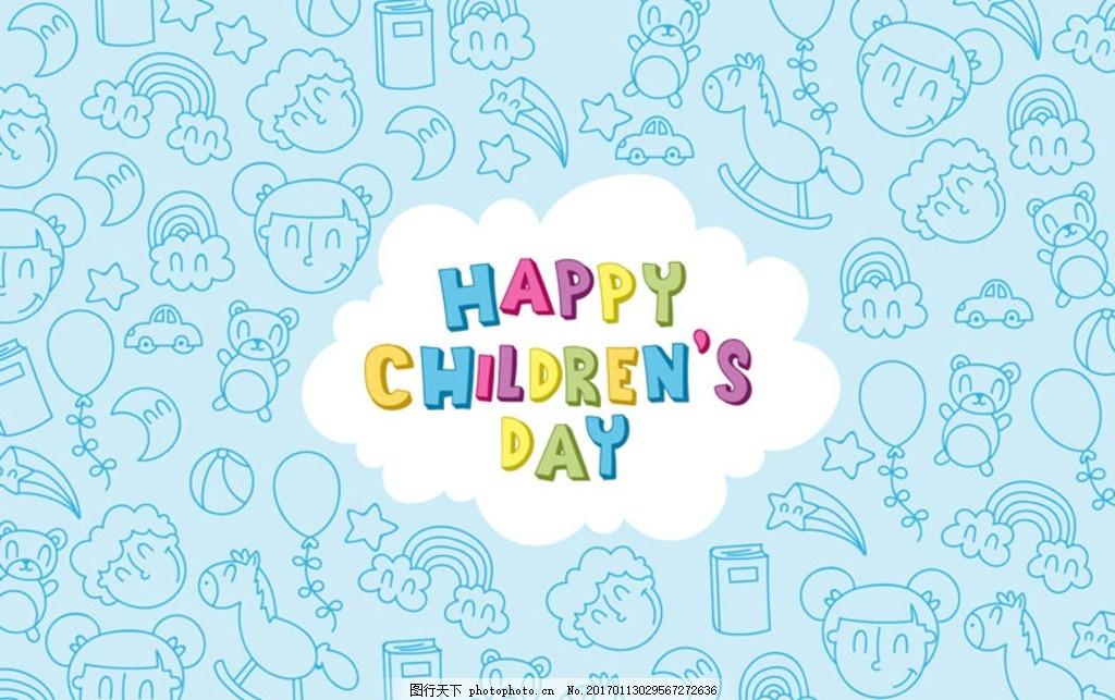 简笔画儿童节快乐海报