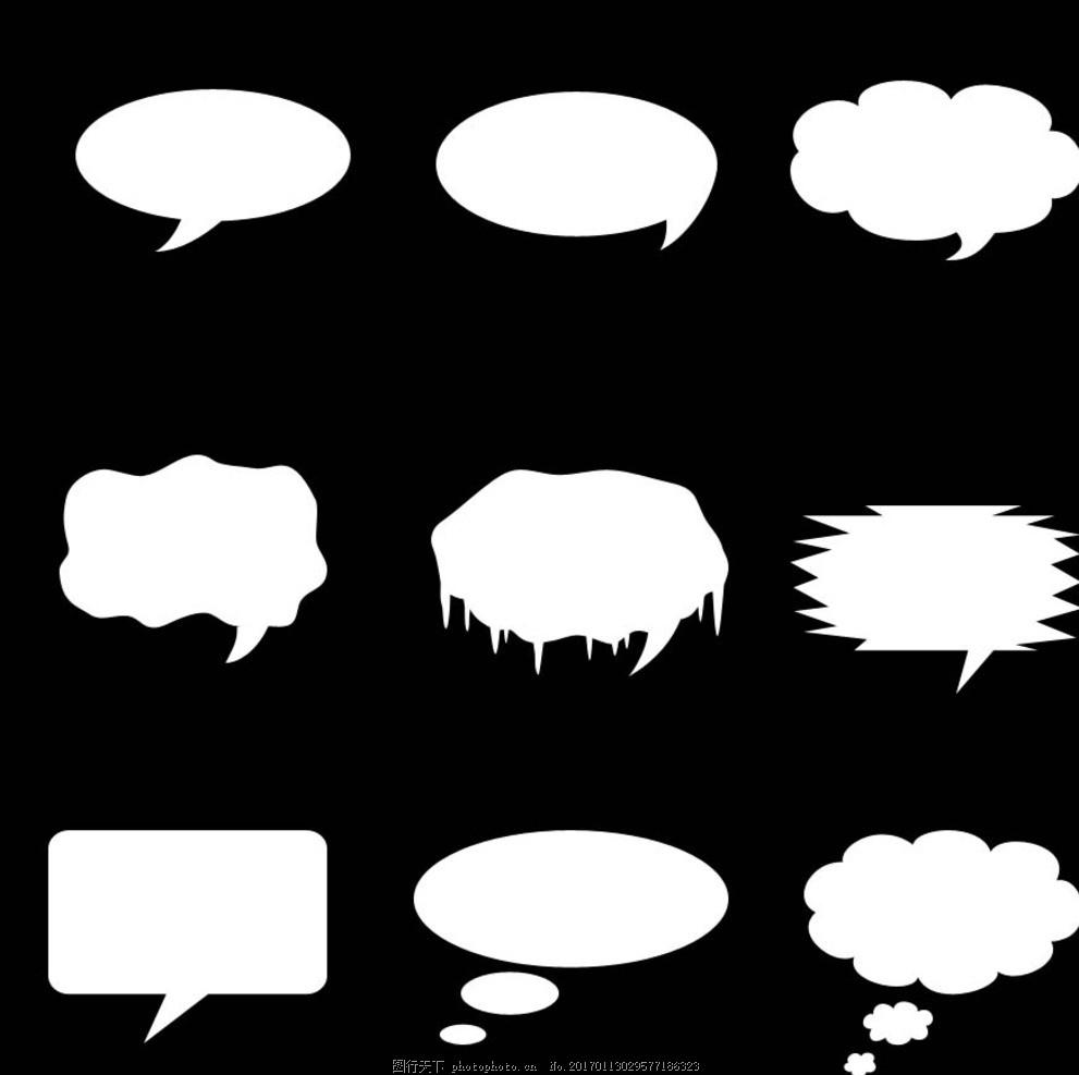 素材 异形对话框 可爱对话框 卡通对话框 卡通边框 对话框 卡通动物边