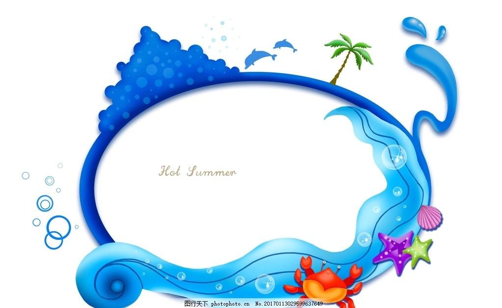 蓝色海洋浪花 贝壳 卡通海洋边框 卡通浪花边框 蓝色卡通框 海洋主题