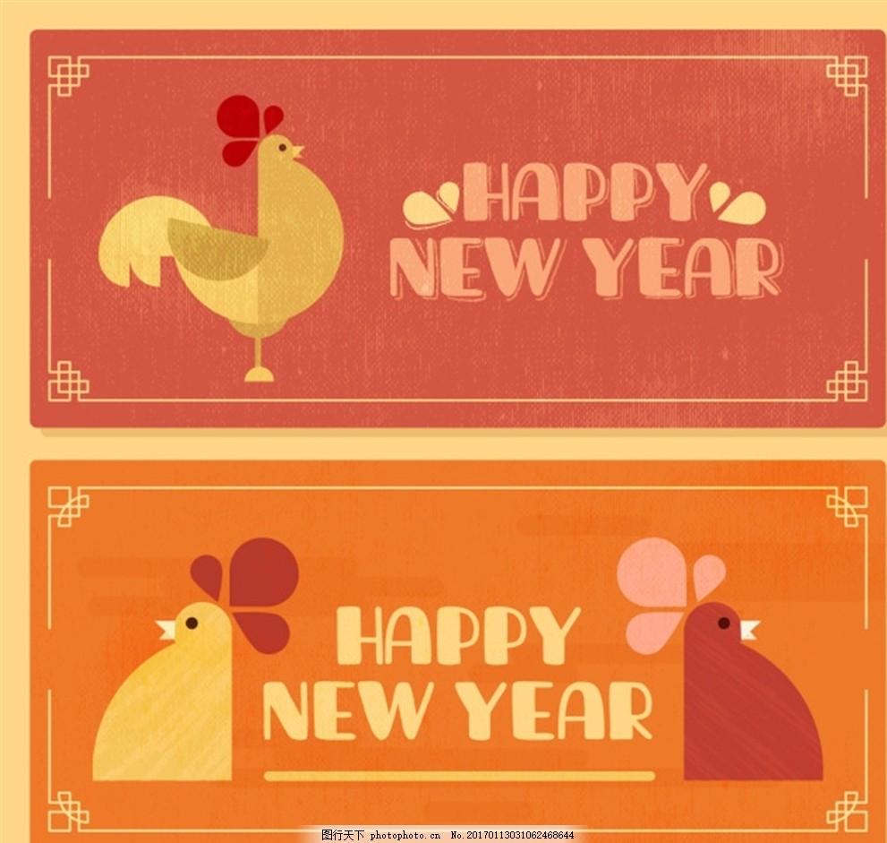 2017新年横幅 2017 新年横幅 横幅 鸡年 春节 个性 素材 模板 卡通