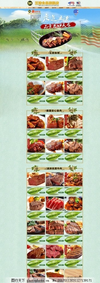 淘宝肉类食品店铺装修模板 天猫 五浩食品 旗舰店 走进五浩 美国猪肉