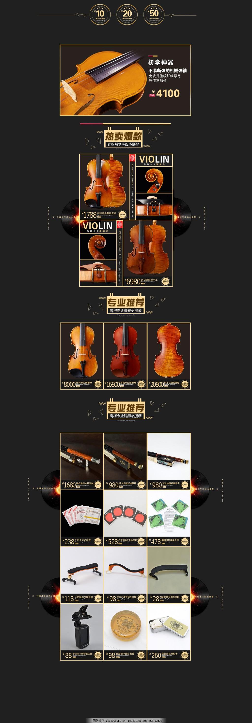 乐器首页 小提琴首页 配件
