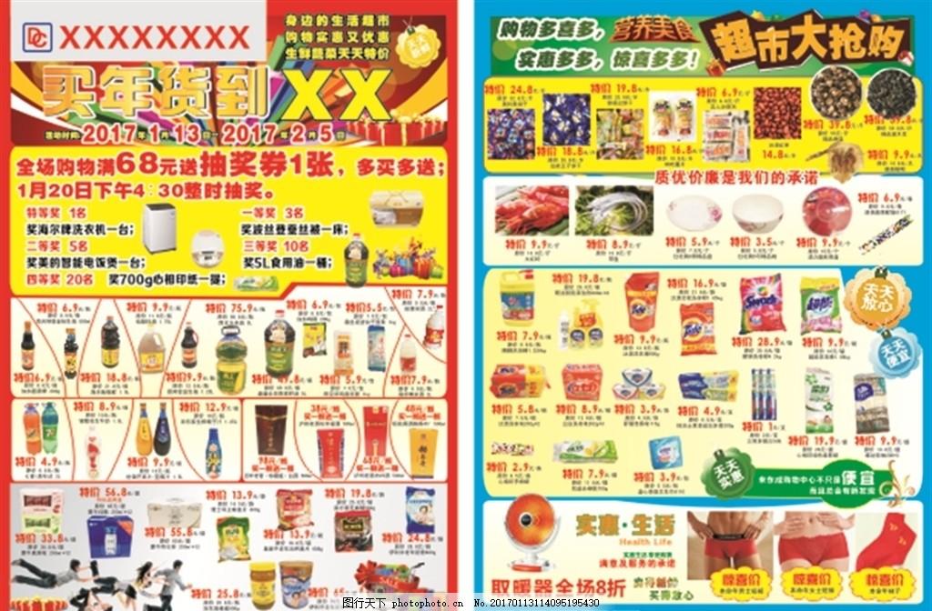 超市宣传单 超市素材 过年海报 天天新鲜 天天便宜 天天放心 超市大