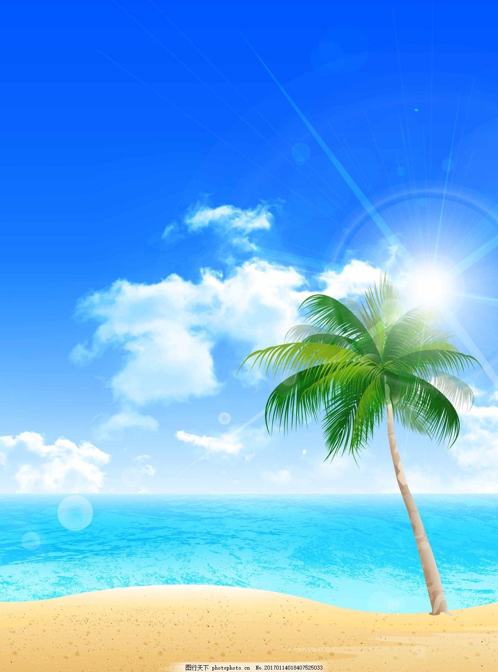 海边风景 大海 沙滩 椰树 蓝天