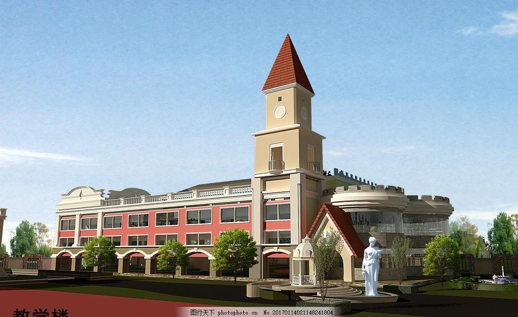 幼儿园欧式教学楼