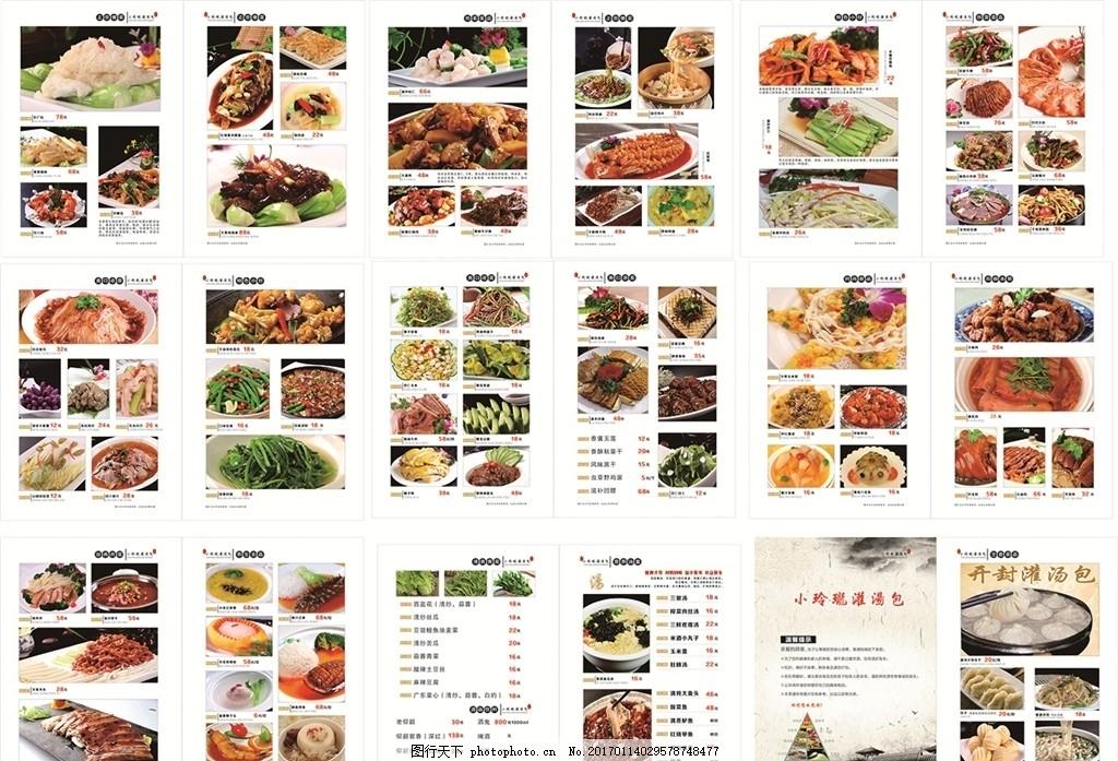 菜单价目表,价目单腊肠单菜品a菜单大气醒目排骨价格蒸饭图片