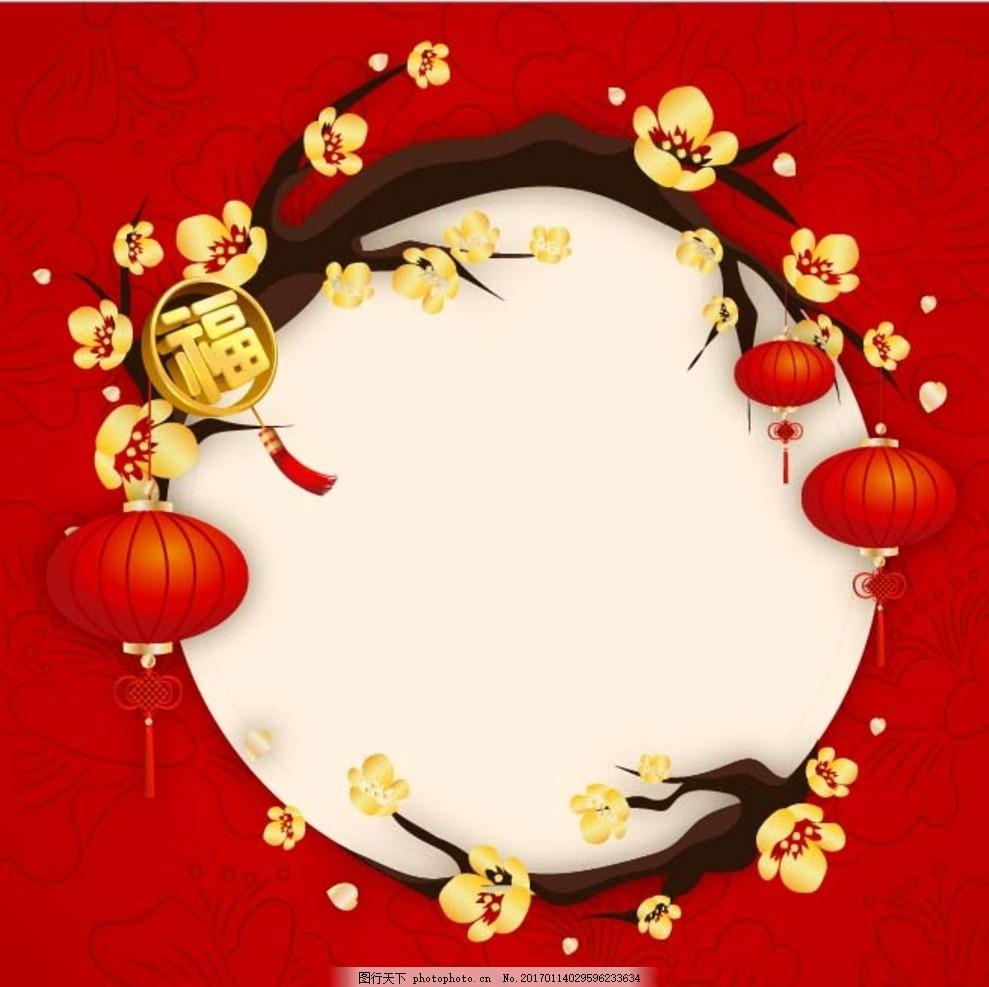 新年贺岁海报背景素材 贺岁 福 灯笼 梅花 圆框 红底 招贴 设计 广告