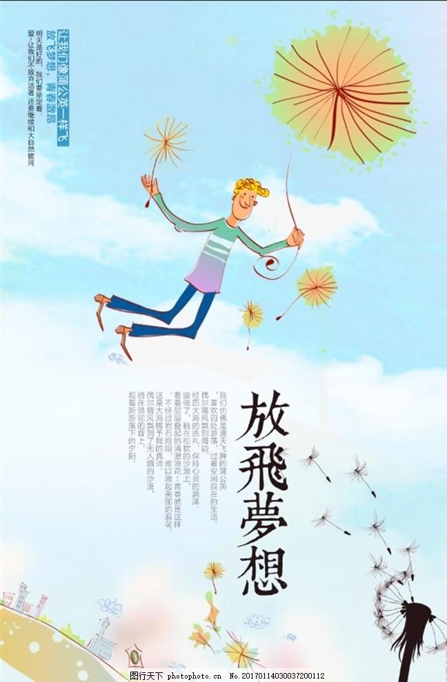 放飞梦想海报 放飞梦想舞台 放飞梦想背景 放飞梦想童年 放飞中国梦想