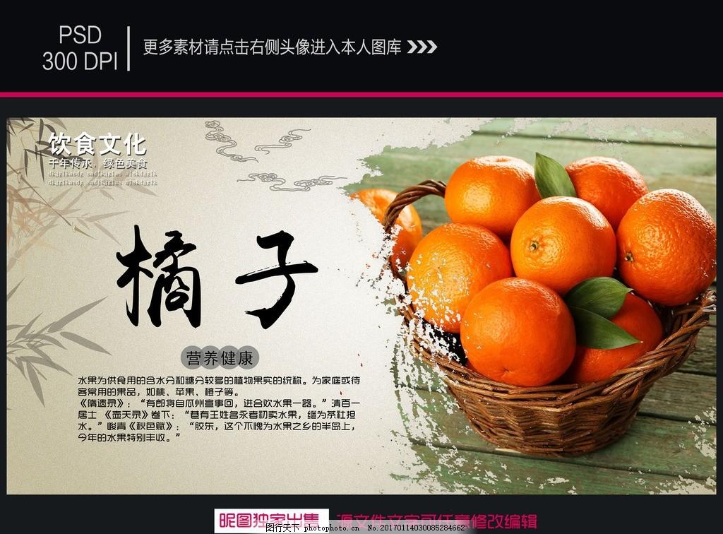 柑橘 农家橘子 桔子 金橘 橘子海报 橘子宣传单 橘子水果 新鲜橘子