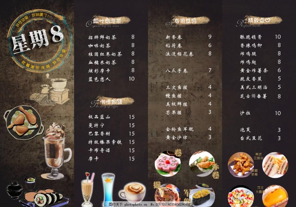 饮品店菜单设计