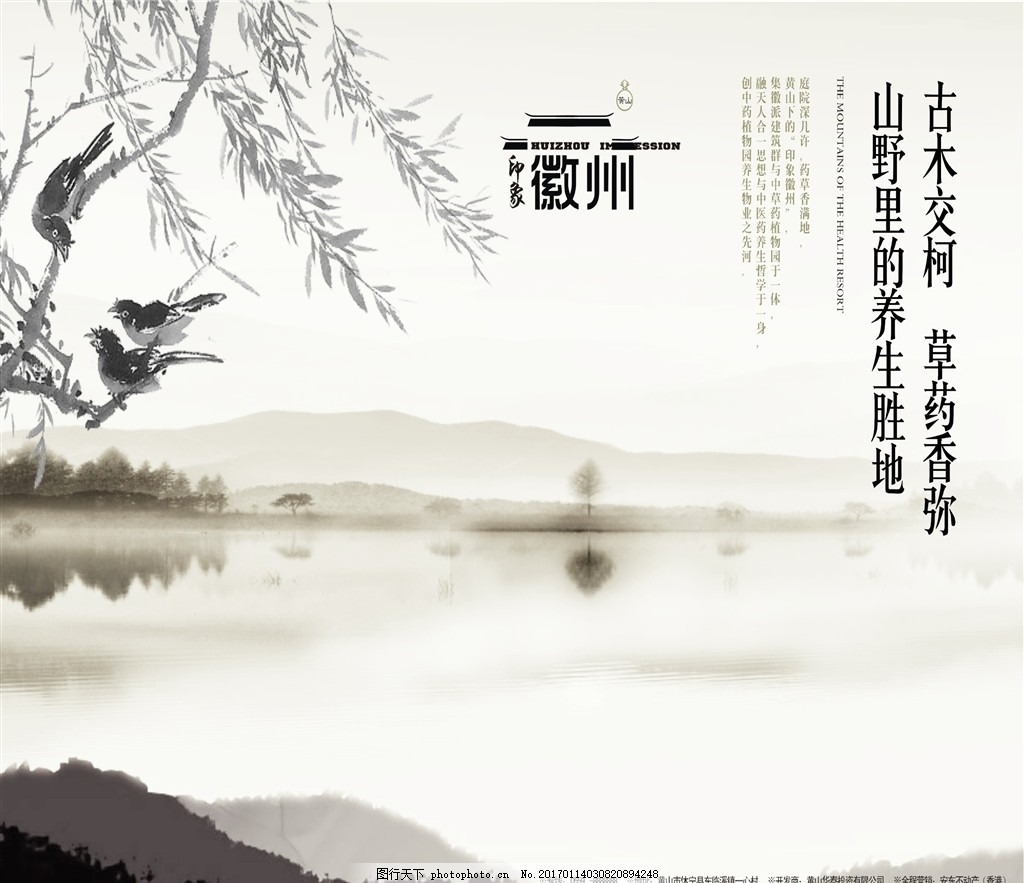 徽州山水画 水墨 湖畔 古风 黑白 室外广告设计