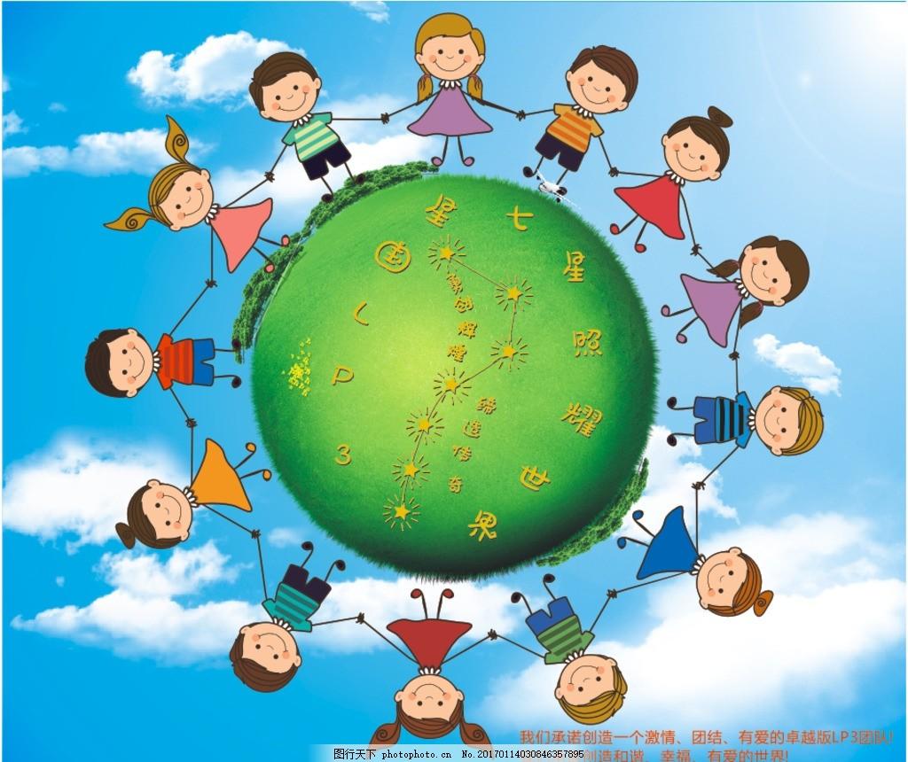 爱心地球海报设计图 背景图 活动 卡通小人 牵手 绿色地球 蓝天