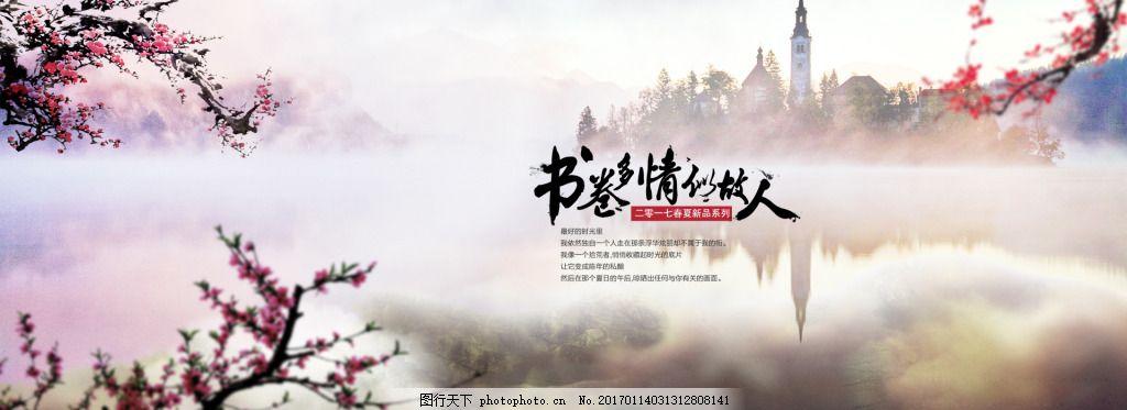 淘宝古风系列广告 书卷多情似故人 梅花 古典背景 全屏海报 中国风