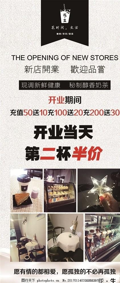 奶茶店展架 奶茶店 海报 展架 展板 奶茶 咖啡店 开业 促销 活动 单页