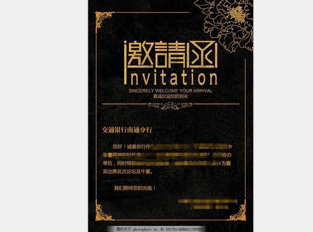 黑金邀请函设计 公司年会邀请函 黑色 晚宴邀请函 模板 背景 黑色背景图片