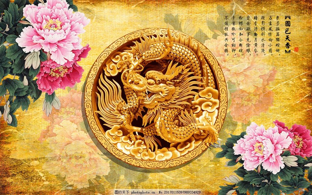 中国龙图腾装饰背景墙,壁纸 风景 高分辨率图片 高清