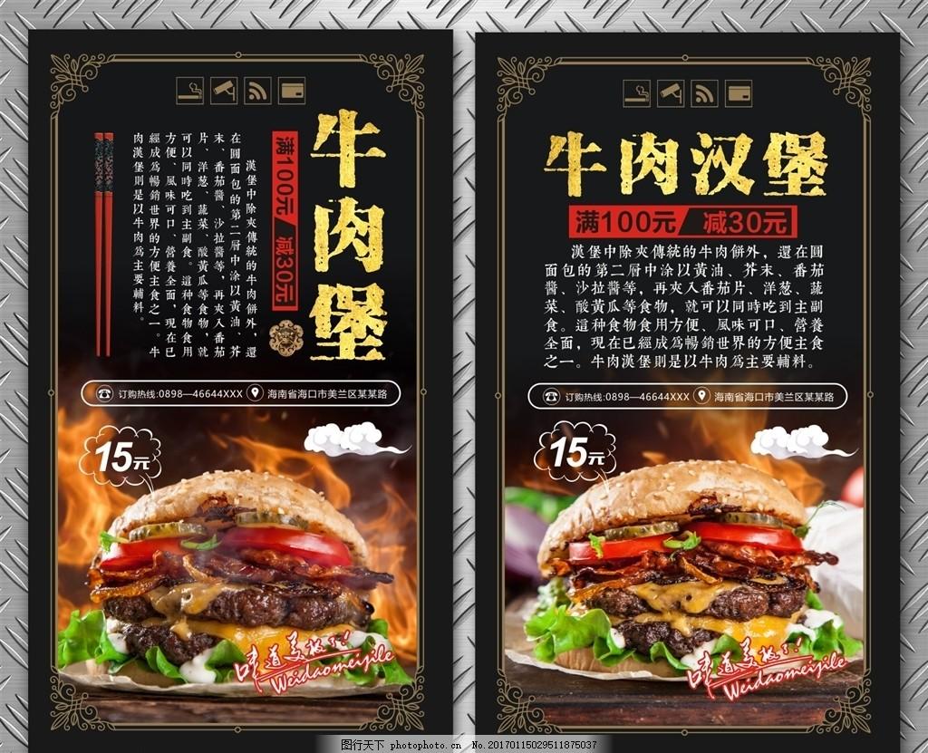 汉堡鸡腿 汉堡早餐 牛肉汉堡 早餐 饭店菜品 宣传单 学生套餐 汉堡网