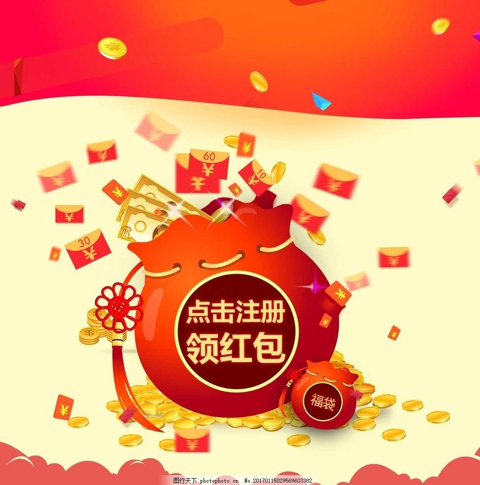 红包 新年红包 大派送 红包海报 红包促销 领红包 抢红包 红包袋 红包