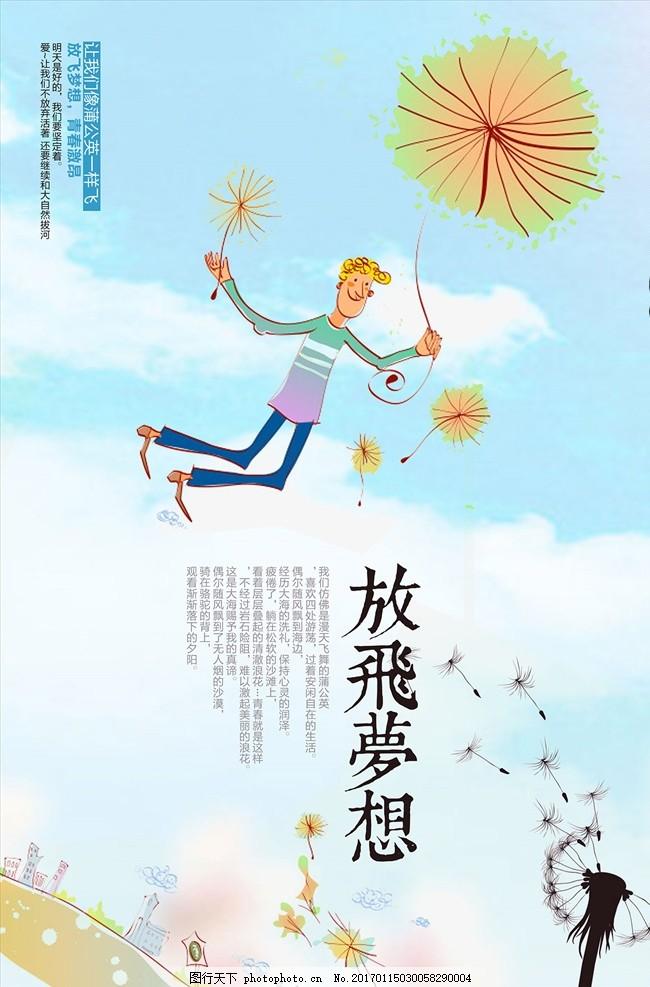 梦想海报 放飞梦想 梦想 梦想中国 放飞梦想海报 放飞梦想公益 放飞