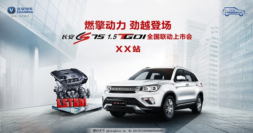 长安cs75 燃擎动力 劲越登场 tgdi上市 长安汽车 设计 广告设计 海报