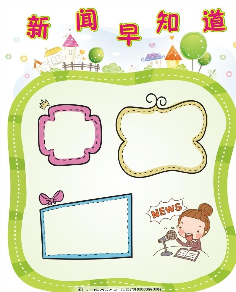 幼儿园展板 幼儿园 展板 白色 可爱边框 花边 绿色边框 设计 广告设计