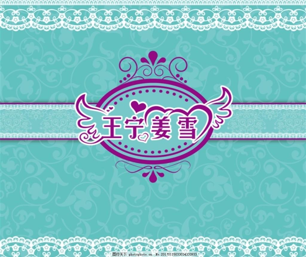 绿色 婚礼标 ps logo 花边 花纹 婚礼 简约 欧式 文字框 圆形 设计