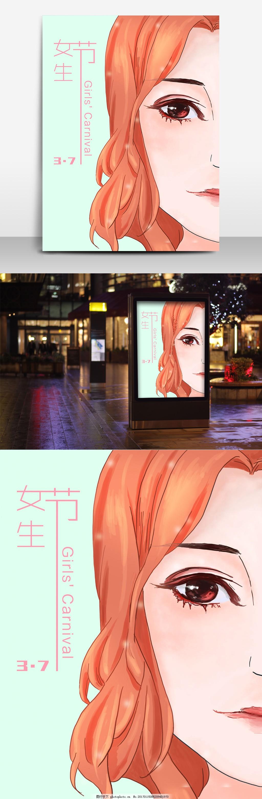 女生节女生头像手绘海报 妇女节 清新 脸 眼睛 素描 水彩 少女