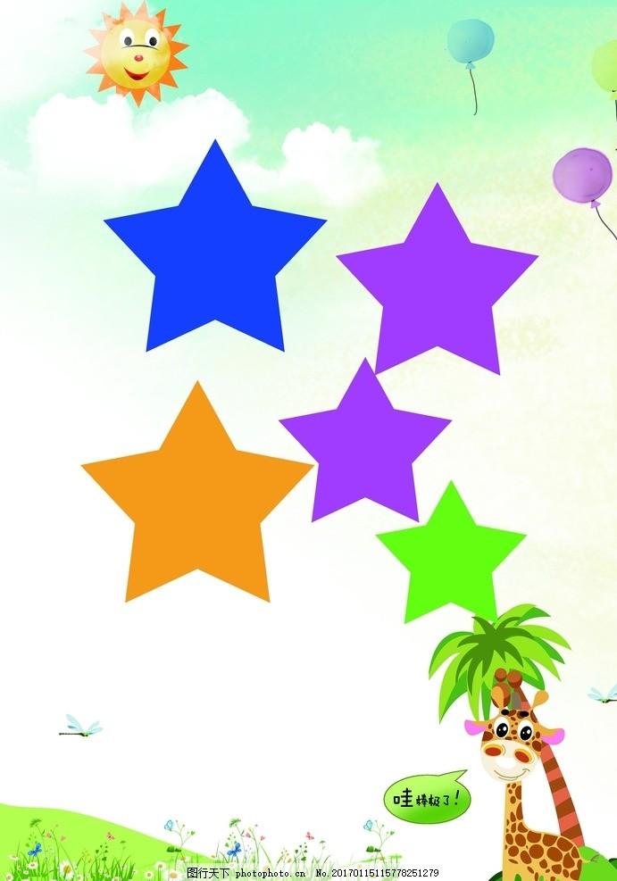成长档案 幼儿园背景 小鹿 星星 卡通 气球 广告设计 其他