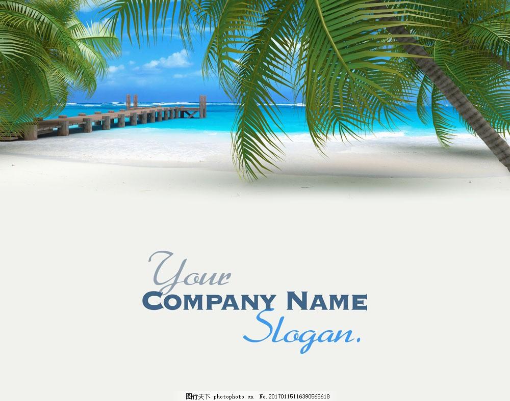 海边 椰树 沙滩 蓝天 白云 植物 风景 自然风光 大海图片 风景图片