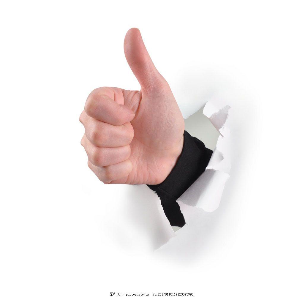 伸出拇指你最棒 伸出拇指你最棒图片素材 大拇指 白纸 手 手指