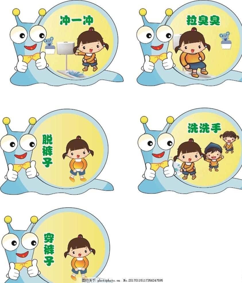蜗牛标识牌 小孩 卡通 洗手间 标语 温馨提示 广告设计 展板模板图片