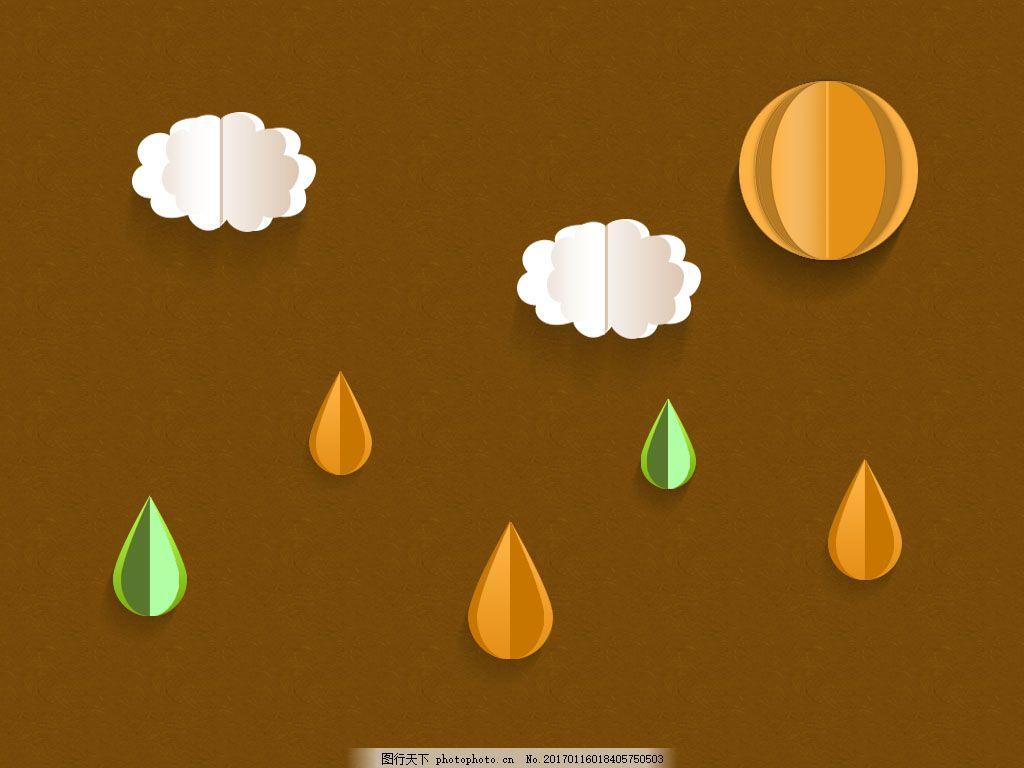 折纸效果制作 卡通天气 云朵 雨滴